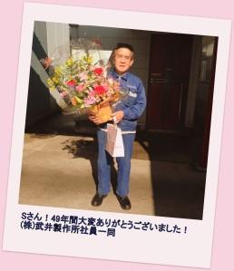 鈴木さん退職1