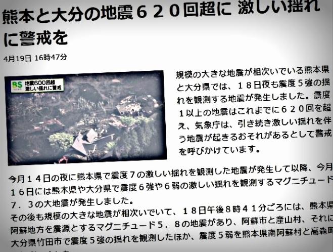 熊本地震記事