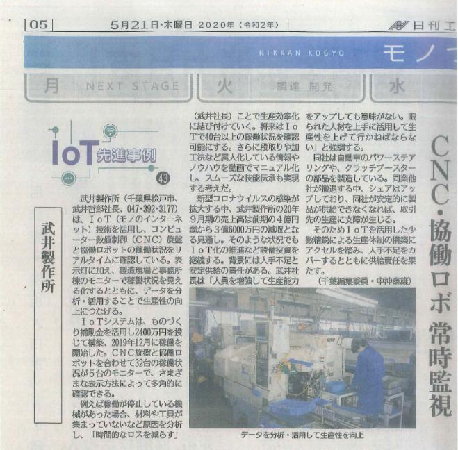 日刊工業新聞IoT